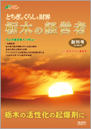 栃木の経営者創刊号