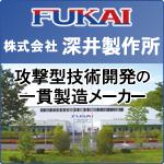 株式会社深井製作所
