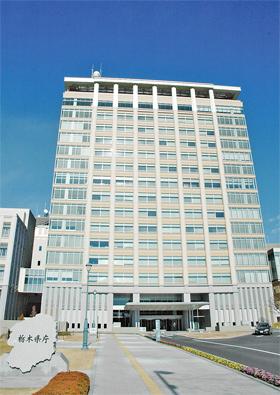 栃木県庁舎