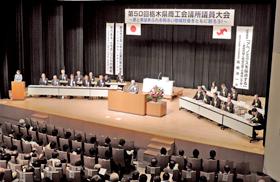 第50回栃木県商工会議所議員大会