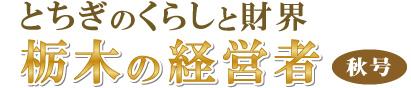 とちぎのくらしと財界 栃木の経営者